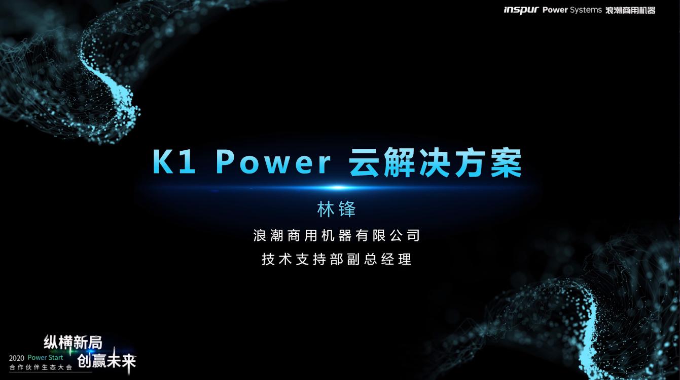 K1 Power 云解决方案