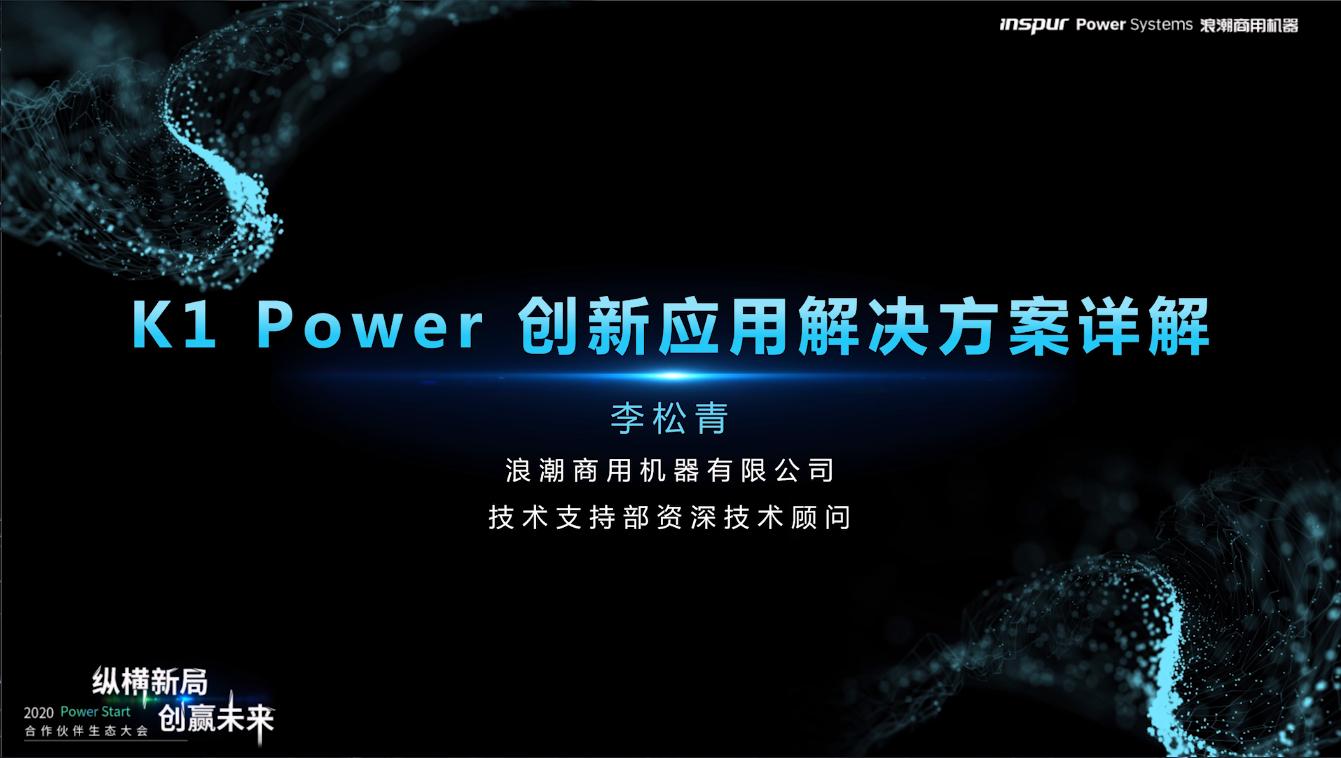 K1 Power 创新应用解决方案详解
