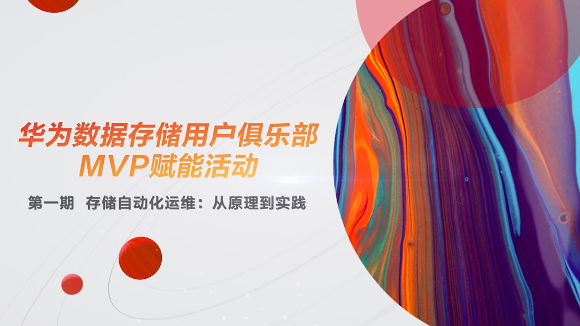 华为存储自动化运维技术理念及方案分享