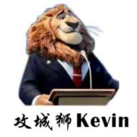 攻城狮Kevin