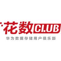 华为存储CLUB